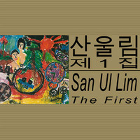 SAN UL LIM- THE FIRST CD  (1977 psych power pop garage ) CD