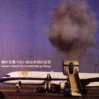 RALLIZES DENUDES, LES  -Hadaka No Rallizes Yodo-go-a-go-go (70s Japanese feedback-drenched guitar)  CD