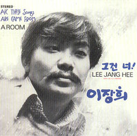 LEE JANG HEE - Meet Me In a Room (S KOREAN trippy psych folk)   CD