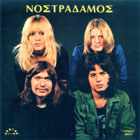 NOSTRADAMOS  - ST (1972 Greek folk/rock band) CD