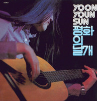 YOON YOUN SUN-Wing of Peace  (S Korean 70s female trippy vocals)   CD
