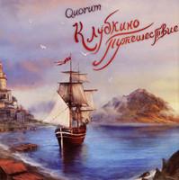 QUORUM -Klubkin's Voyage(rare Russian 70s style neo prog!)   CD