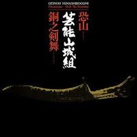 GEINOH YAMASHIROGUMI   -OSOREZAN/DOH NO KEMBAI1976 kraut'ish psych)  CD
