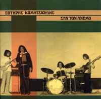 KOMATSIOULIS,SOTIRIS -San Ton Anemo(Like The Wind) Some of the best early 70s Greek psych tracks ever recorded! LP