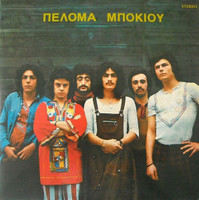 PELOMA BOKIOU- ST (underground Greek rock 1972) DBL LP
