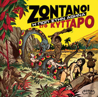 "ZONTANOI STO KYTTARO - VA(legendary Greek rock comp 70-71 ) with bonus 7""!COMP LP"