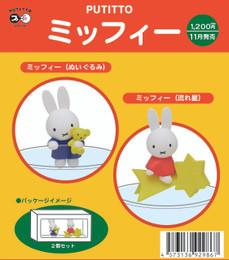 PUTITTO series - Miffy 2 Pcs Set