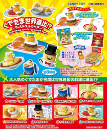 Re-Ment - Miniature Sanrio - Gudetama Sekai Shinshutsu!? ~ World Gourmet Tour 8 Pack Box