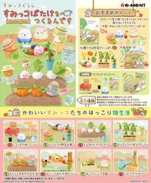 Re-Ment - Sumikko Gurashi - Sumikko Batake wo Tsukurundesu 8 Pack Box