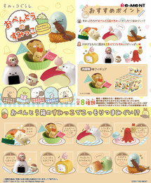 Re-Ment - Sumikko Gurashi - Obentou no Sumikko 8 Pack Box