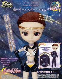 P-166 Pullip Sailor Star Maker Bandai Shop Exclusive