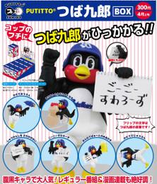 PUTITTO series  - Tsubakurou 12 Pcs Box