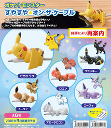 Pokemon SuyaSuya On the Cable vol.1 8 Pcs Box