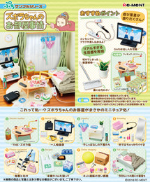Re-Ment - Petite Sample - Slovenly Room 8 Pcs Box