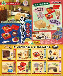 Re-Ment - Petite Sample - Traditional Japanese Life 8 Pcs Box