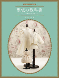Dolly Sewing Book  - Pattern Paper Book by Hobby Japan