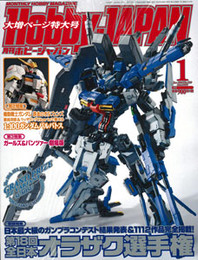 Hobby Japan January 2016 Monthly Hobby Magazine
