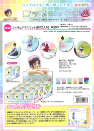 Cup no Fuchico - Cup no Fuchiko Onsen Version colors 12 Pack Box