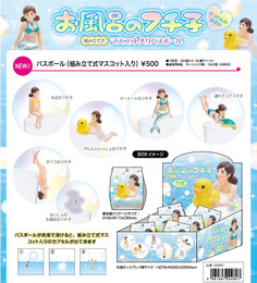 Cup no Fuchico - Cup no Fuchiko Prefabricated Mascot in Ofuro Bath Ball x 6 PCS