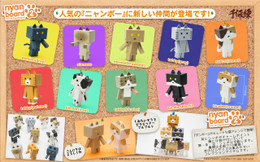 Nyanboard Figure Collection 2 (10 Pcs Box)