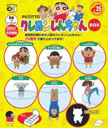 PUTITTO series - Crayon Shin-chan 8 Pcs Box