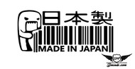 Made In Japan 2 Sticker