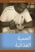 FAD DIETS: ENGLISH-ARABIC BILINGUAL SERIES