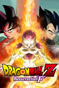 Dragon Ball Z Resurrection F - Vudu HD (Digital Code)