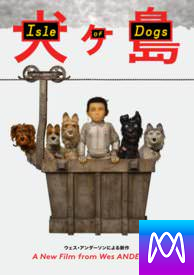 Isle of Dogs - Vudu HD or iTunes HD via MA (Digital Code)