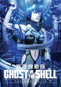 Ghost in the Shell: The New Movie Bundle - Vudu HD (Digital Code)