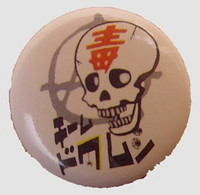 BR-77 button other