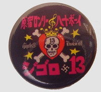 BR-56 button other