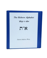 The Hebrew Alphabet: ālep to tāw (Student Edition Binder)