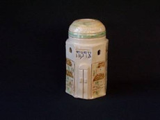 Vichinsky Domed Jerusalem Scene Tzedakah Box