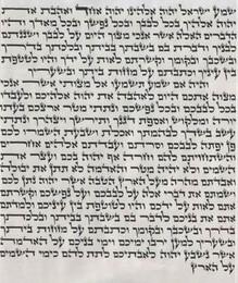Mezuzah Parchments
