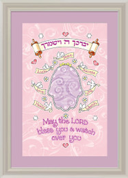 Mickie Caspi Small Girl Hamsa Baby Blessing Framed Print