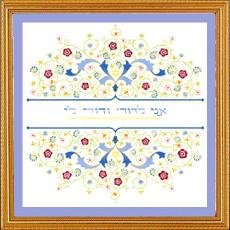 Caspi Cards & Art Flowering Ani L'Dodi Li Framed Print