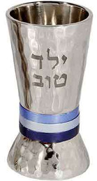 Yeled Tov B'rit Cup