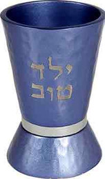 "Hammered Anodized Aluminum Blue ""Yeled Tov/Good Boy Kiddush Cup"