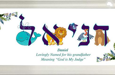 Hebrew Name