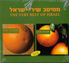 The Very Best of Israel - 2CD Set