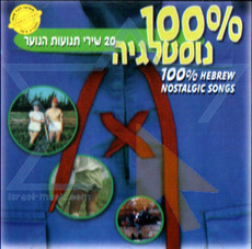 100% Hebrew Nostalgic Songs