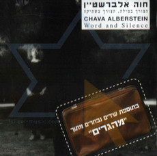 Chava Alberstein-Word and Silence  חוה אלברשטיין - הצורך במיה,הצורך בשתיקה