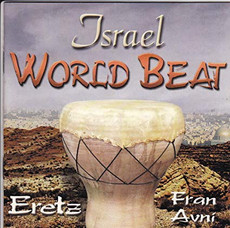 Fran Avni - Israel World Beat: Eretz