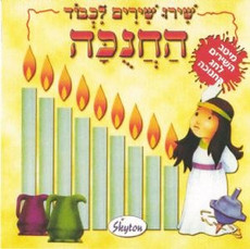 Chanukah Songs In Hebrew