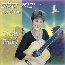 Cindy Paley - Yavo Shalom/Peace Will Come