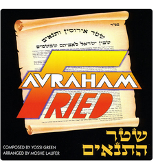 Avraham Fried - Legal Condition  -  שטר התנואים