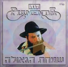 Avi Piamenta  - שמחת הגאולה   - The Joy Of Salvation