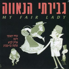 My Fair Lady - Hebrew