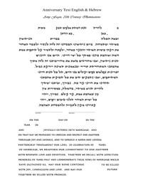 Anniversary - Hebrew/English